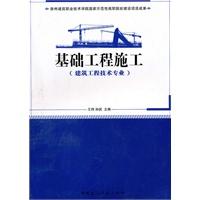 基础工程施工(建筑工程技术专业