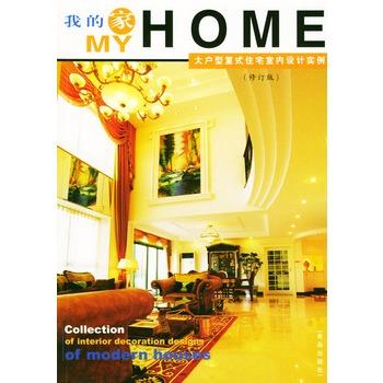 大户型复式型住宅室内设计实例