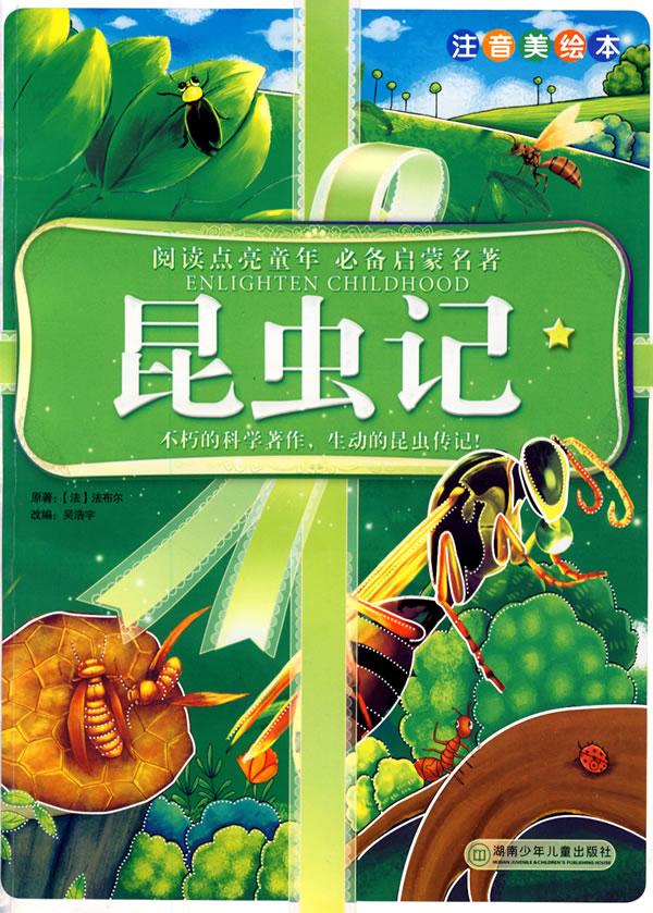 音美绘本:昆虫记