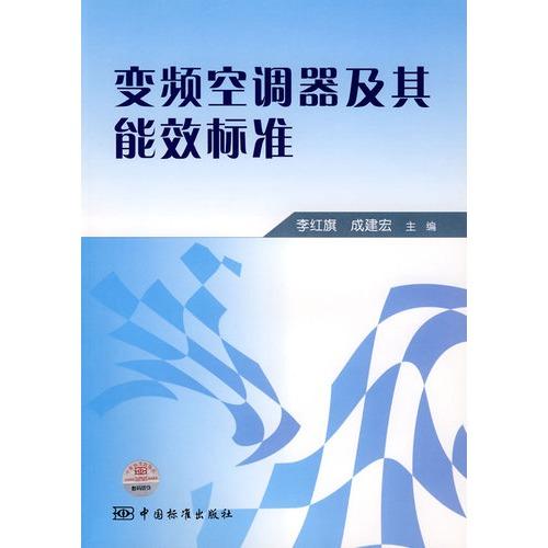 变频空调器及其能效标准