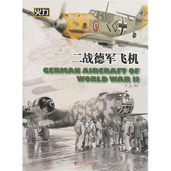 二战德军飞机; 二战德军书|二战德军书新款|二战德军最强时的兵力