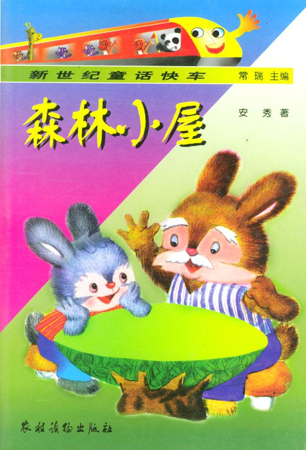 新世纪童话快车——森林小屋(注音版)/安秀