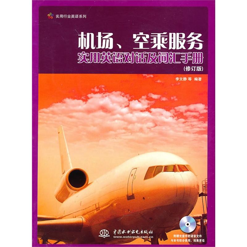 《机场,空乘服务实用英语对话及词汇手册