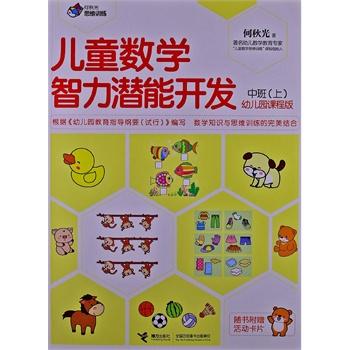 《儿童数学智力潜能开发:幼儿园课程版(中班上)