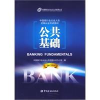 银行从业资格考试教材2015年公共基础2013版