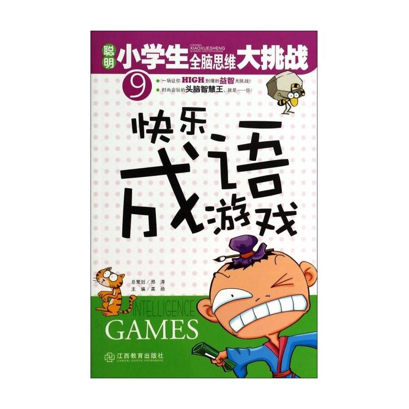 【a思维思维游戏/聪明小学生全脑攻略大保卫图挑战成语251关萝卜图片