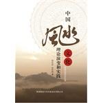 《中国风水文化:理论演变和实践》