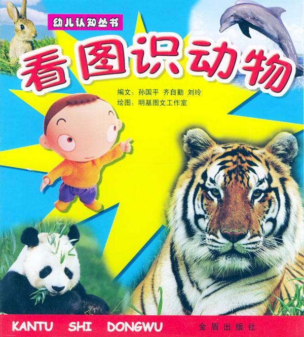 看图识动物/幼儿认知丛书