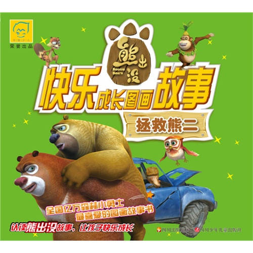 华图少儿·熊出没·快乐成长图画故事:拯救熊二