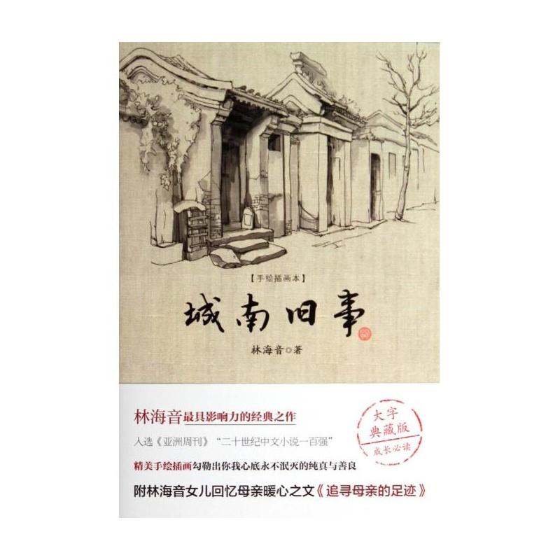 城南旧事(手绘插画本)