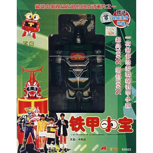 铁甲小宝 又名卡布达 下部 超值馈赠超级变身机器人 7DVD