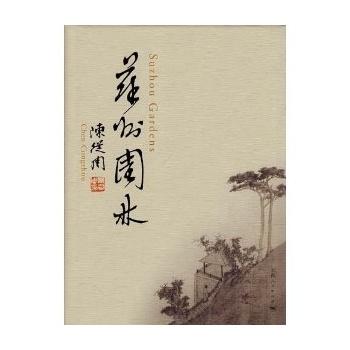《苏州园林(中英文版)》(陈从周.)【简介_书评_在线图片