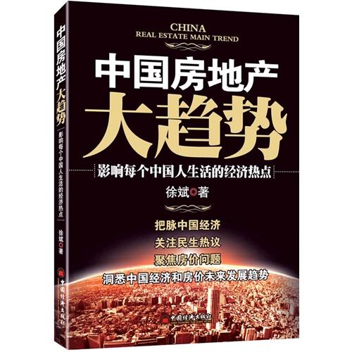 中国房地产大趋势