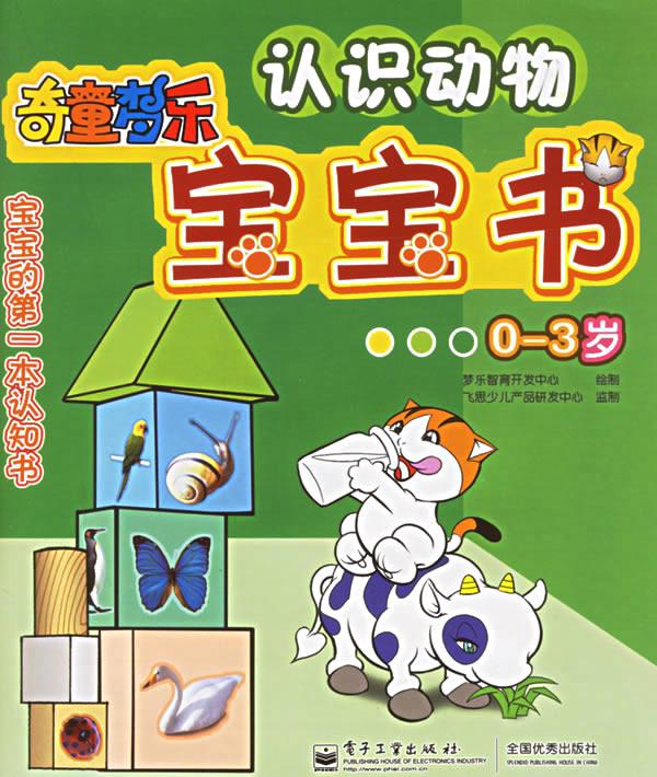 认识动物(0-3岁)——奇童梦乐宝宝书