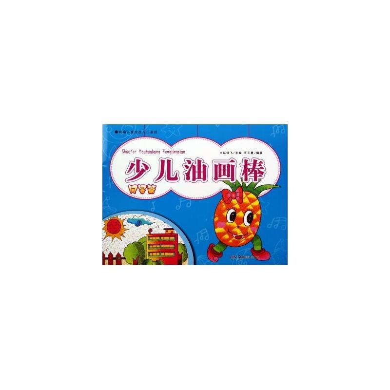 《少儿油画棒(风景篇)/新编儿童绘画入门教程》