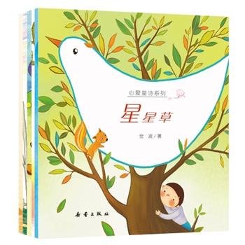 心爱童诗系列(共6册)——本书系收入我国两岸三地六位具有代表性诗人的精品童诗佳作,各具特色,在感受美轮美奂的图画的同时,体味童诗的悠远与纯美。