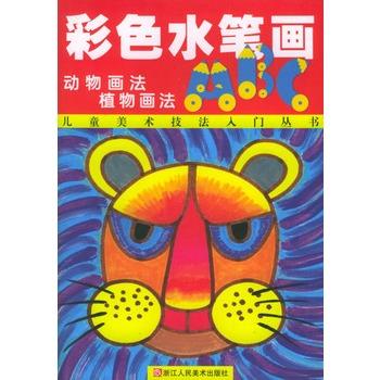 《彩色水笔画abc:动物画法植物画法——儿童美术技法