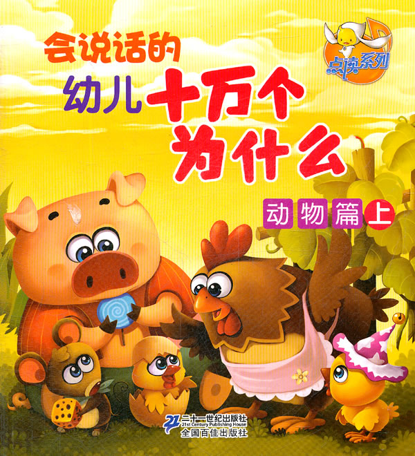 会说话的幼儿 十万个为什么 动物篇(上)点读系列