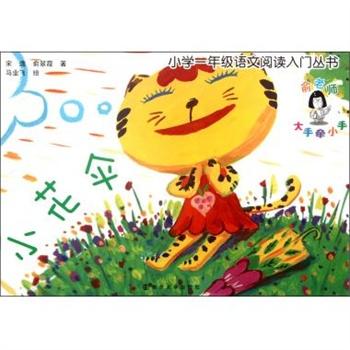 小花伞/小学一年级语文阅读入门丛书
