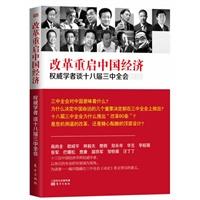 改革重启中国经济