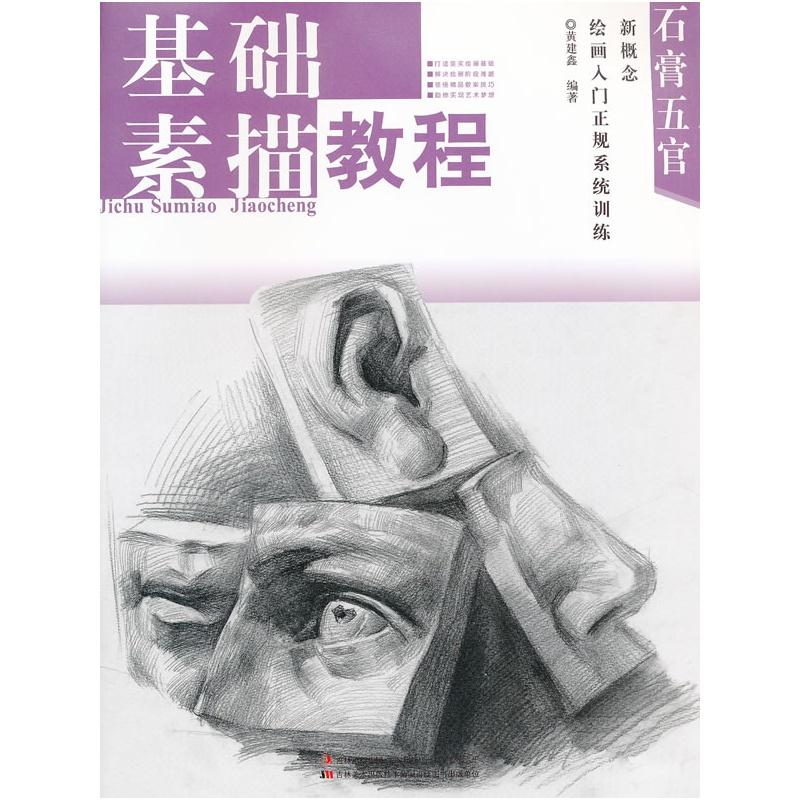 通过石膏五官的训练可以了解头像的基本结构