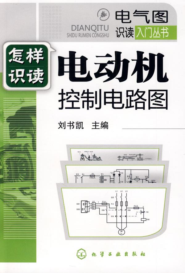 怎样识读电动机控制电路图(电气图识读入门丛书)