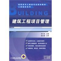 《建筑工程项目管理》封面