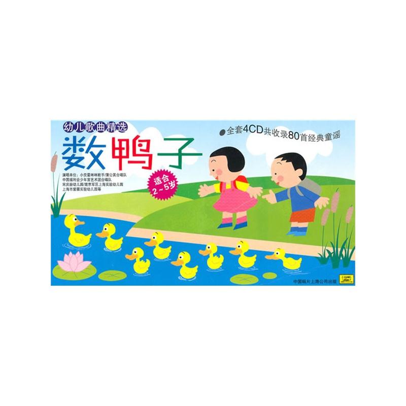 幼儿歌曲精选:数鸭子(适合2-5岁)(4cd)