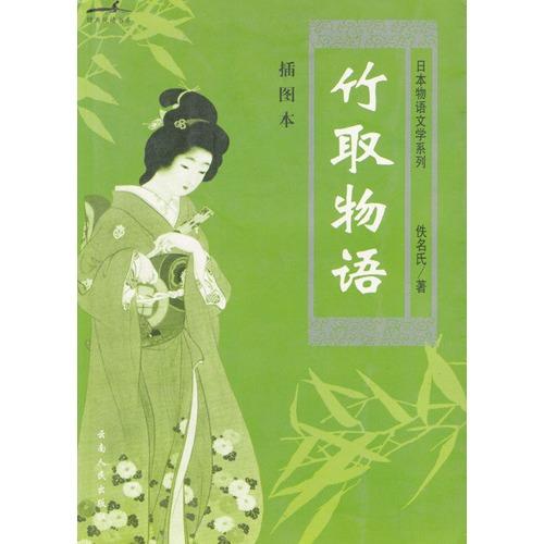 日本物语文学系列图片