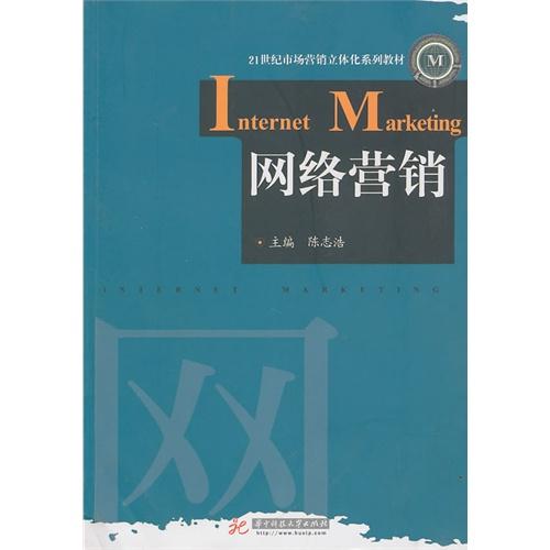 网络营销(本书赠送教学课件)(陈