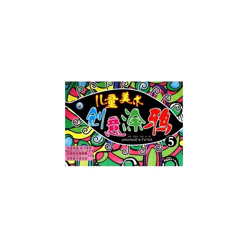 【儿童美术创意涂鸦(5)图片】高清图_外观图_细节图