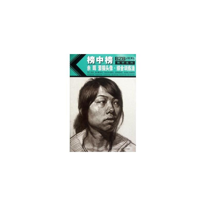 《余晖素描头像综合训练法/榜中榜教学系列》