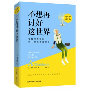 莱斯・卡特《不想再讨好这世界》中文版上市