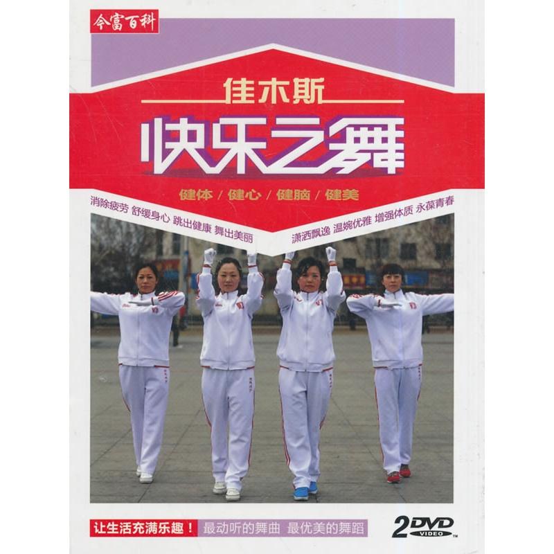 佳木斯快乐之舞(6)2dvd价格