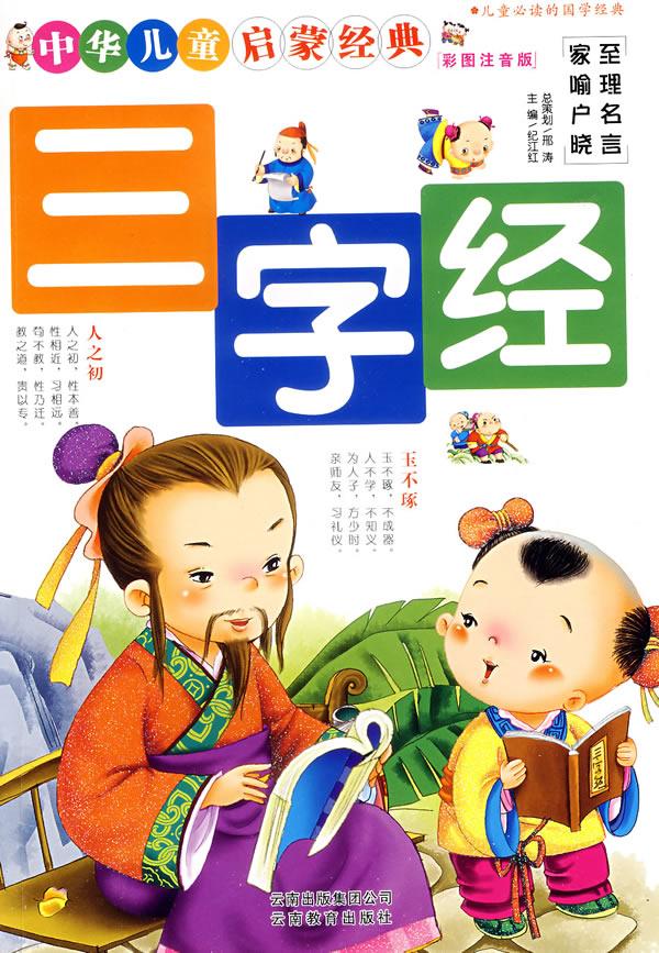 【商都】三字经下载_三字经mp3下载_伞挂龟三字经儿歌