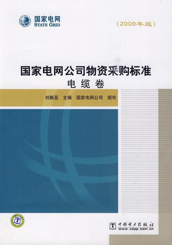 《国家电网公司物资采购标准(2009年版) 电缆卷》电子书下载 - 电子书下载 - 电子书下载