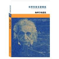 《世界科普名著精选:物理学的进化》封面