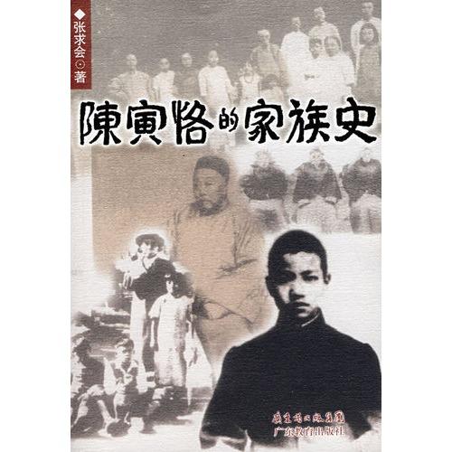 陈寅恪的家族史