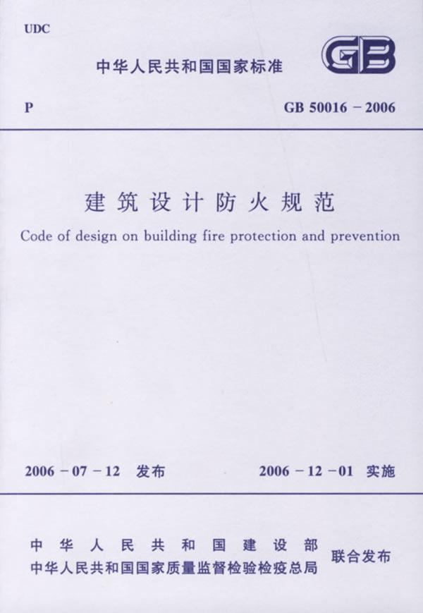 《建筑设计设计规范》第5.3.防火安尚秀图片