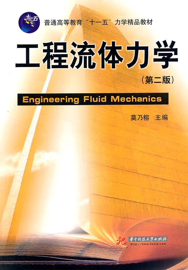工程流体力学(第二版)(莫乃榕)