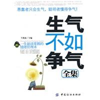 《生气不如争气全集(#卓识天成)》封面