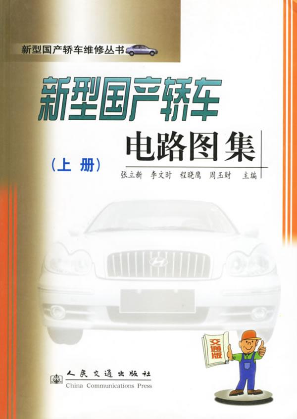 新型国产轿车电路图集(上下册)——新型国产轿车维修