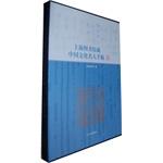 上海图书馆藏中国文化名人手稿