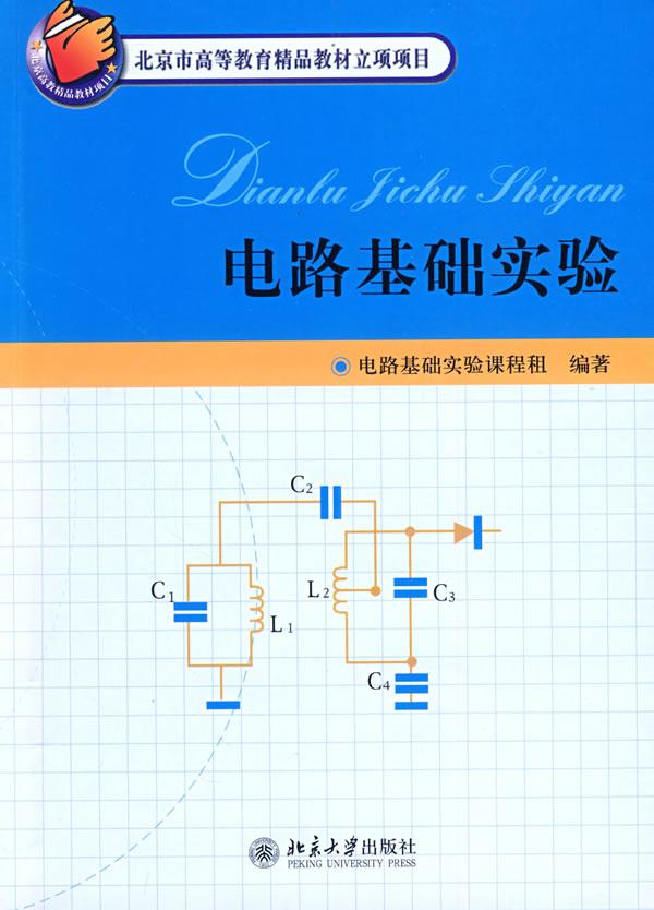 电路基础实验(电子信息科学基础实验课程丛书)