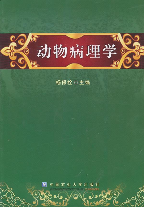 动物病理学/杨保栓 主编:图书比价:琅琅比价网