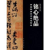 《铭心绝品――两晋隋唐法书名迹特展》封面