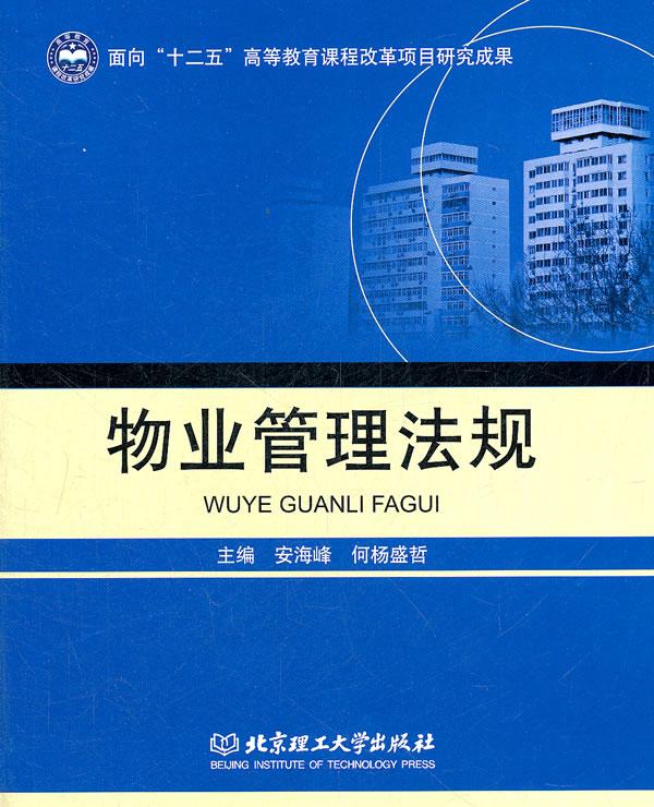 物业管理法规 /安海峰 等 图书杂志 法律