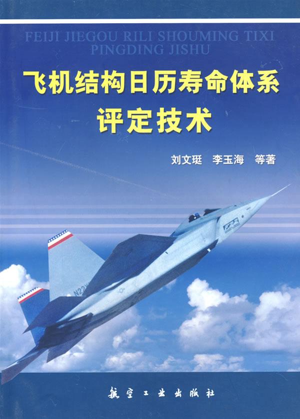 飞机结构日历寿命体系评定技术