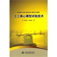 《土工离心模型试验技术》封面