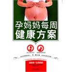 孕妈妈每周健康方案